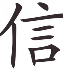 Calligraphie chinoise_Confiance